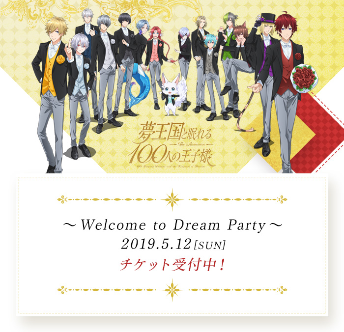~Welcome to Dream Party~ 2019.5.12(日)チケット受付中